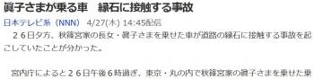 news眞子さまが乗る車 縁石に接触する事故