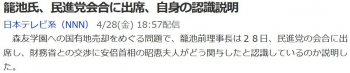 news籠池氏、民進党会合に出席、自身の認識説明