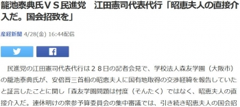 news籠池泰典氏VS民進党 江田憲司代表代行「昭恵夫人の直接介入だ。国会招致を」
