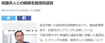 news昭恵夫人との関係を籠池氏証言