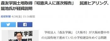 news森友学園土地取得「昭恵夫人に逐次報告」 民進ヒアリング、籠池氏が経緯説明