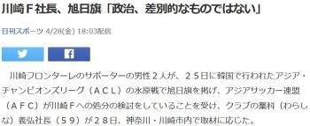 news川崎F社長、旭日旗「政治、差別的なものではない」