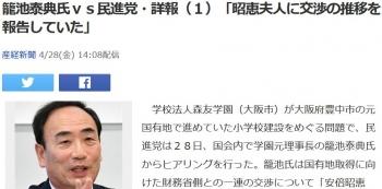 news籠池泰典氏vs民進党・詳報(1)「昭恵夫人に交渉の推移を報告していた」