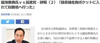 news籠池泰典氏vs民進党・詳報(2)「録音機を胸ポケットに入れて財務省へ行った」