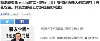 news籠池泰典氏vs民進党・詳報(3)安倍昭恵夫人側に怒り「失礼な話。辞表の郵送とかが社会の常識」