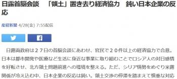 news日露首脳会談 「領土」置き去り経済協力 鈍い日本企業の反応