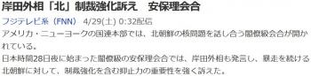 news岸田外相「北」制裁強化訴え 安保理会合