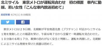 news北ミサイル 東京メトロが運転見合わせ 初の措置 車内に動揺、若い女性「こんな車内放送初めて」