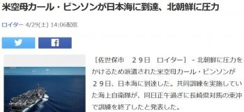 news米空母カール・ビンソンが日本海に到達、北朝鮮に圧力