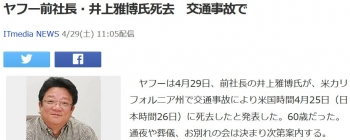 newsヤフー前社長・井上雅博氏死去 交通事故で