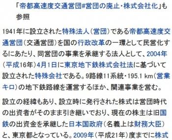 wiki東京地下鉄