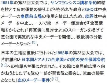 wikiメーデー2