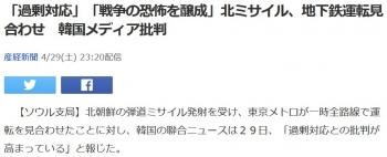 news「過剰対応」「戦争の恐怖を醸成」北ミサイル、地下鉄運転見合わせ 韓国メディア批判