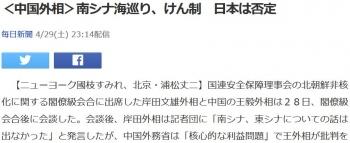news<中国外相>南シナ海巡り、けん制 日本は否定