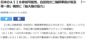 news日本のAIIB参加可能性、自民党の二階幹事長が言及 「一帯一路」構想に「最大限の協力」