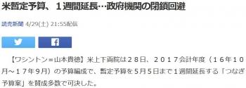 news米暫定予算、1週間延長…政府機関の閉鎖回避