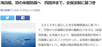 news海自艦、初の米艦防護へ 四国沖まで、安保法制に基づき