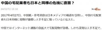 news中国の宅配業者も日本と同様の危機に直面?