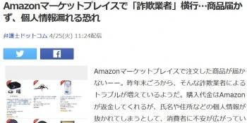 newsAmazonマーケットプレイスで「詐欺業者」横行…商品届かず、個人情報漏れる恐れ