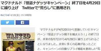 """newsマクドナルド「怪盗ナゲッツキャンペーン」終了日を4月29日に繰り上げ Twitterで""""荒らし""""に悪用され"""