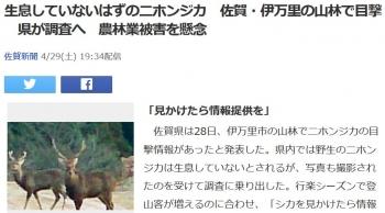 news生息していないはずのニホンジカ 佐賀・伊万里の山林で目撃 県が調査へ 農林業被害を懸念