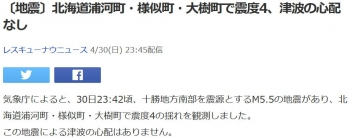 news〔地震〕北海道浦河町・様似町・大樹町で震度4、津波の心配なし