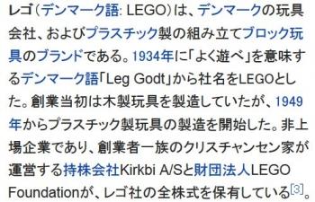 wikiレゴ