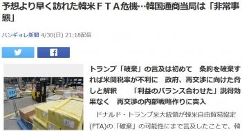 news予想より早く訪れた韓米FTA危機…韓国通商当局は「非常事態」