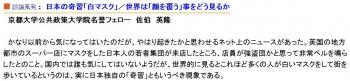 news談論風発 日本の奇習「白マスク」/世界は「顔を覆う」事をどう見るか