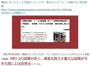 ten韓国にメンテナンスを委託したことが、最大のミス「マニラMRT-3」毎日故障