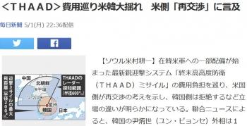 news<THAAD>費用巡り米韓大揺れ 米側「再交渉」に言及