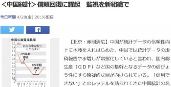 news<中国統計>信頼回復に躍起 監視を新組織で