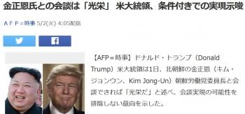 news金正恩氏との会談は「光栄」 米大統領、条件付きでの実現示唆