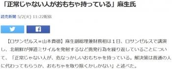 news「正常じゃない人がおもちゃ持っている」麻生氏