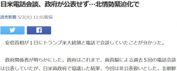 news日米電話会談、政府が公表せず…北情勢緊迫化で
