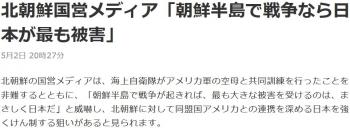 news北朝鮮国営メディア「朝鮮半島で戦争なら日本が最も被害」