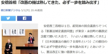 news安倍首相「改憲の機は熟してきた、必ず一歩を踏み出す」