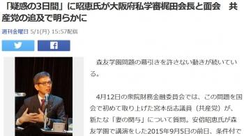 news「疑惑の3日間」に昭恵氏が大阪府私学審梶田会長と面会 共産党の追及で明らかに