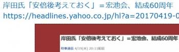 ten岸田氏「安倍後考えておく」=宏池会、結成60周年