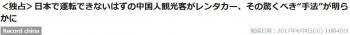 """news<独占>日本で運転できないはずの中国人観光客がレンタカー、その驚くべき""""手法""""が明らかに"""