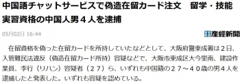 news中国語チャットサービスで偽造在留カード注文 留学・技能実習資格の中国人男4人を逮捕