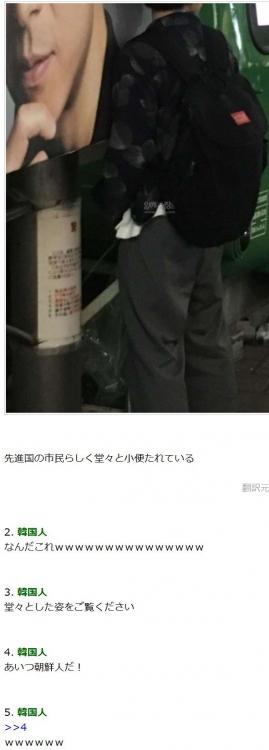 韓国人「渋谷で見た先進国日本の市民意識」