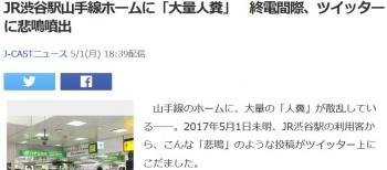 newsJR渋谷駅山手線ホームに「大量人糞」 終電間際、ツイッターに悲鳴噴出