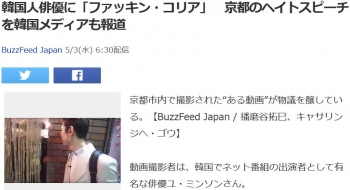 news韓国人俳優に「ファッキン・コリア」 京都のヘイトスピーチを韓国メディアも報道