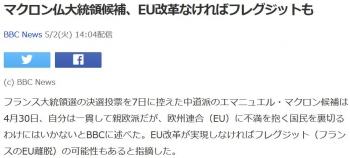 newsマクロン仏大統領候補、EU改革なければフレグジットも