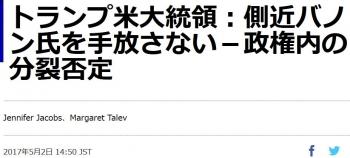 newsトランプ米大統領:側近バノン氏を手放さない-政権内の分裂否定