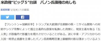 "news米政権""ビッグ5""台頭 バノン氏復権の兆しも"