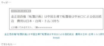 tok金正恩政権「転覆計画」は中国主導で転覆後は中米ロによる信託統治 費用は日本・台湾・トルコ持ち