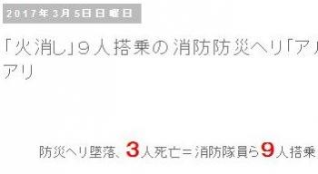 tok防災ヘリ墜落、3人死亡=消防隊員ら9人搭乗-訓練中、山中に・長野