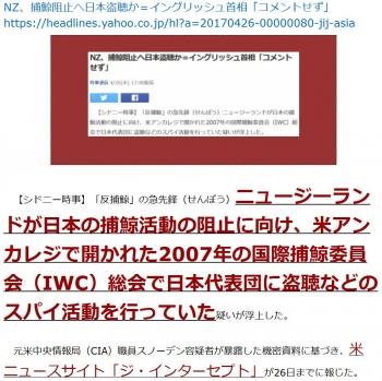 tenNZ、捕鯨阻止へ日本盗聴か=イングリッシュ首相「コメントせず」